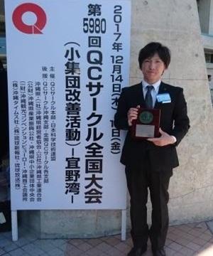 石川 馨賞奨励賞 授賞式にて
